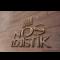 Nos Lojistik Nakliyat Petrol Gıda Tarım San ve Tic Ltd Şti